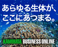 KAMIHATA BUSINESS ONLINE